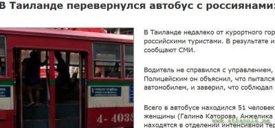 В Таиланде опять перевернулся автобус с россиянами