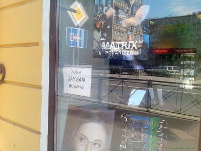 Очки Ray Ban за 500 рублей