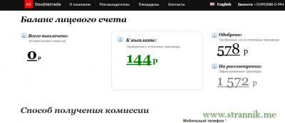 Партнерско-лохотронская DoubleTrade.ru