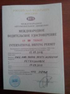 Получение международного водит. удостоверения