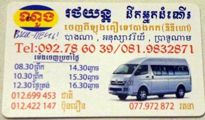 Пномпень - Бангкок, на автобусе