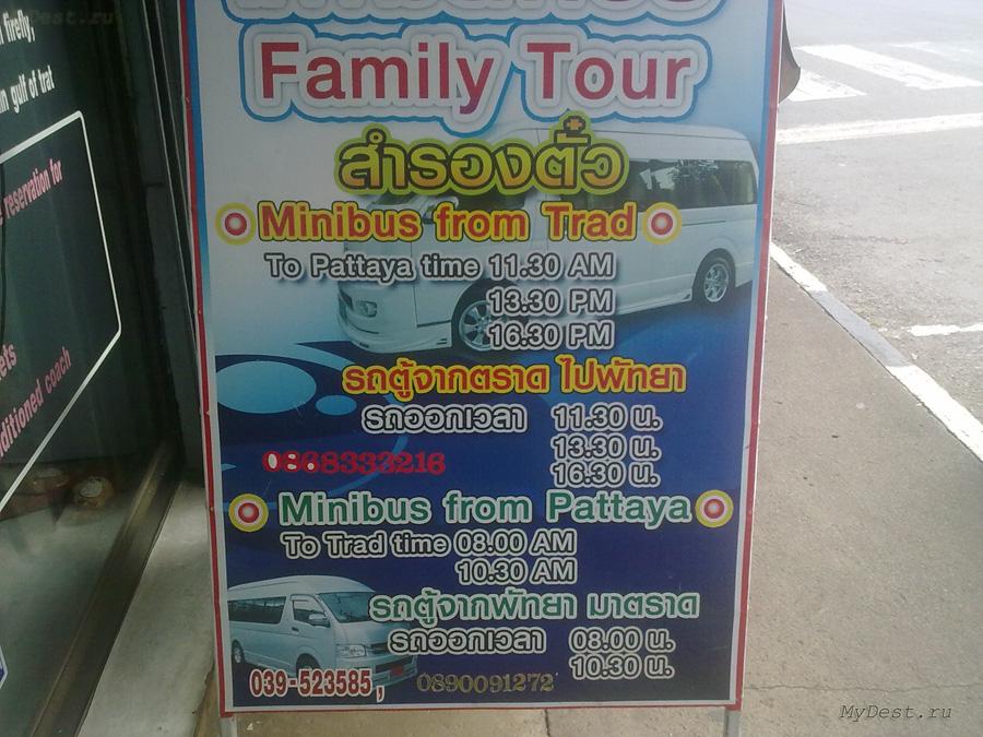 Трат, расписание Family Tour
