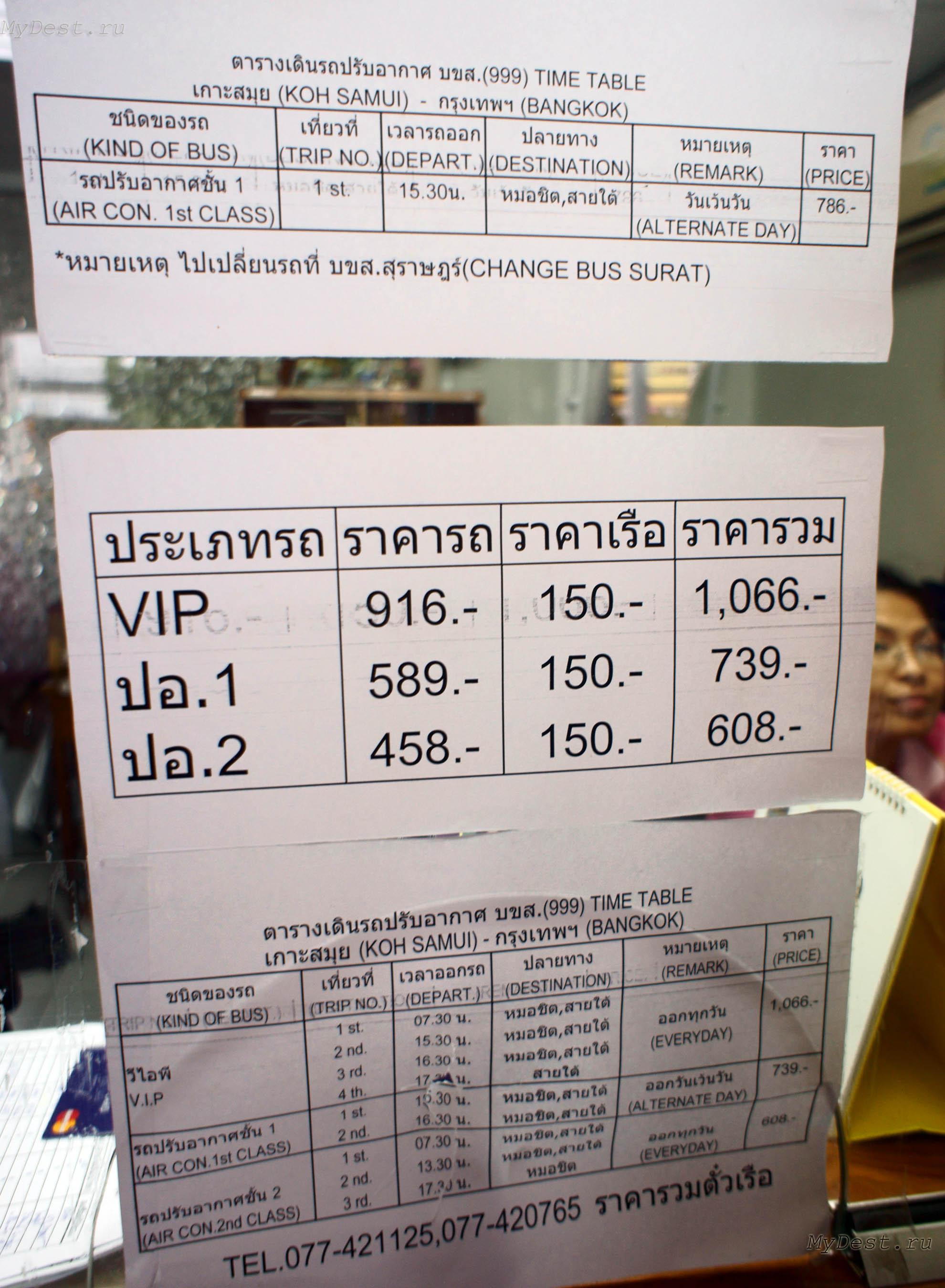 """Расписание <a href=""""/tag/Самуи/"""" class=""""taglink"""">Самуи</a>-Бангкок"""