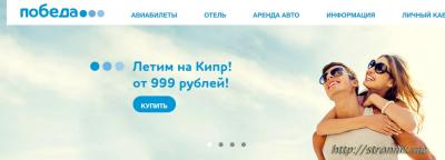 Победа: летим на Кипр за 999 рублей!