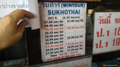 Как доехать из Чиангмая в Сукхотай?