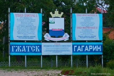 Город Гагарин