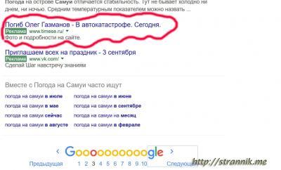 Бедный Олег Газманов...