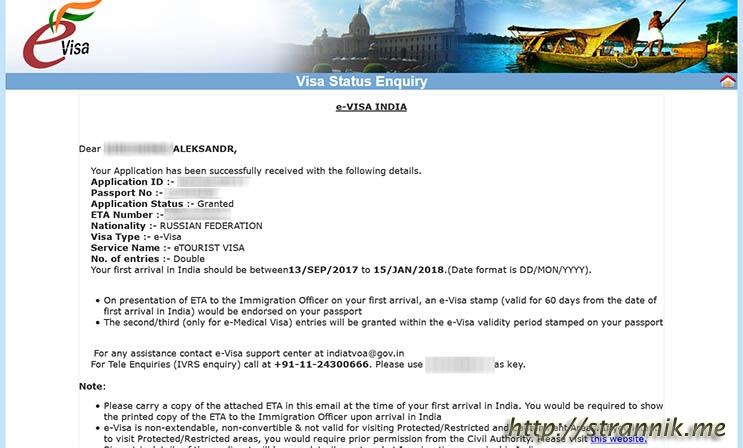 Индийская виза 2017, получение через интернет
